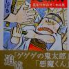 【在校生向け】幕末の新撰組・近藤勇(こんどういさみ)と大村高校