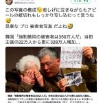 【徴用工判決】相変わらずのタカリ民族:ウソつきの韓国人にダマされないように