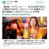 NHK、原爆で反日活動する韓国TWICEを紅白歌合戦に出場させる決定
