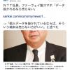 NTT社長、中国のファーウェイ製スマホ「データ抜かれるなら売らない」