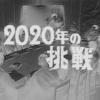 52年前に制作された、今から2年後の「2020年の挑戦」