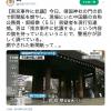 【動画あり】NHKなどマスコミこぞってウソ報道:事実は12月12日午前7時、中国人が靖国神社で放火テロ