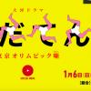 【在校生向け】大村高校と「いだてん」主人公・金栗四三[かなくり しそう]氏、1月6日開始の大河ドラマ