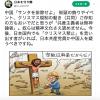 【自由がない国】中国ではクリスマス禁止