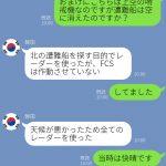 【韓国軍レーダー照射事件まとめ】やっぱり韓国人ってウソつきで、絶対に謝罪しない民族だと判明