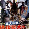気をつけよう、次回のハリウッド版ゴジラ続編は、中国資本の映画です