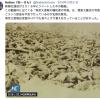 長崎県教育委員会にだまされないように:南京大虐殺の犠牲者の写真は、実は関東大震災の写真