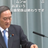 【動画あり】菅(すが)長官「韓国が責任を日本に転嫁(てんか)」、そして長崎県との関係