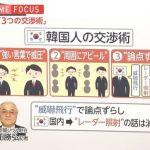 事実を「差別ニダ〜」「ヘイトニダ〜」にすり替え、言論弾圧をするのが日本にいる朝鮮民族なのですか?