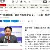 韓国のための立憲民主党なのですか?