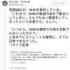 英国BBC「いつから、NHKは韓国や中国の支配下に入ったのか?」