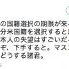 【やっぱり毎日新聞でした】テニス女子世界ランク1位・大坂なおみ選手に関し、毎日新聞の奇妙な発言