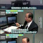 【韓国軍レーダー照射事件】問題は、日本のEEZ内で、旗をかかげないで、北朝鮮の船に接触し、無線に答えなかったこと