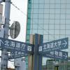 【在校生向け】北海道大学を受験する人へ:迷惑な中国人には気をつけよう