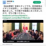 安倍総理大臣の英国訪問、そして英国外務大臣の日本語メッセージ動画