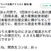 産経新聞以外、すべてのマスコミが報道しない関西生コン問題