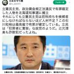 立憲民主党、前科持ちを北海道知事選挙に擁立