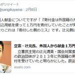 辻元清美の韓国人献金問題、立憲民主党の印象操作にダマされないで!