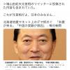 【地震で判明】デマをばらまく元首相の鳩山さん(北海道警察認定)、変な日本語の社民党・福島みずほさん