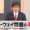 【動画5分】ファーウェイ問題を知らない人へ:講師 戸締(とじまり)先生