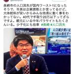 【在校生向け】未来がない長崎市は「人口流失」全国1位に:大村高校生は東京の大学を目指そう