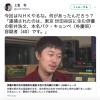 【やっぱり犯人は韓国人でした】俳優の新井浩文こと朴慶培(パクキョンベ)、逮捕されました