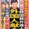 立憲民主党・辻元清美[つじもときよみ]議員、韓国人から献金を受けていた:外国人からの献金は禁止