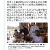 日本に来たイスラム教徒、上から目線で日本の文化を貶(おとし)め始めた
