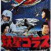 【パクリ】中国のSF「流浪地球」、オリジナルは日本映画「妖星ゴラス」か