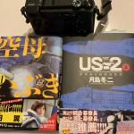 新元号元年(2019年)5月公開映画・空母いぶき。そしてUS-2飛行艇開発物語と大村高校