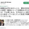 【動画あり】反日野党の「憲法九条は日本だけ」にダマされないように:実は、同じ条文が他国にも