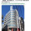 【密入国ブローカー?】東京福祉大学(本部・群馬県)、1年間に留学生700人が行方不明に