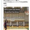 【動画】トヨタの日本人エンジニアが自由時間に開発したAIバスケットボールロボット