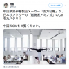【パクリ動画】中国がおこなっているパクリは劣化コピー