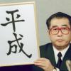 一番目・大化(645年)→〜→230番目・昭和→231番目・平成→232番目・新元号4月1日発表