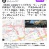 【グーグルマップ】Googleがゼンリンを切ったのではなく、ゼンリンがGoogleを切ったのでは?