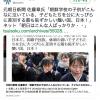 朝日新聞と朝鮮人のわざとらしいパフォーマンスにダマされないように