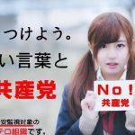 共産党は危険です:公安調査庁が指定した危険な団体、それは日本共産党です