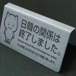 【着々と韓国切り捨て】日本、韓国のTPP加入拒否へ