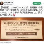 小沢一郎(国会議員)グループの方々はヤバイ感じの人が多いのですか?