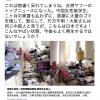 中国人は不潔で穢(きたな)いんです。だから、中国人にアパートは貸さないほうがいいでしょ?