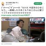 【ヤラセ】NHKニュース7、ウソニュースを流しました。でっちあげの世論工作、もうバレバレ