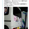 【やっぱりズルしたのは共産党】共産党の選挙カー、有料駐車場でカネを払わず駐車
