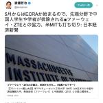 日本に必要なこと→中国人の排除:米国、中国人の排除を、2019年(令和元年)5月から開始