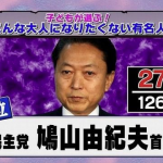 【動画あり】日韓関係が火で燃え上がっているのに、油を注ぎまくりの鳩山元首相