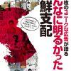 こんなに明るかった日本の朝鮮支配
