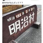 平成の最終日は4月30日です。新元号は4月1日午前中、安倍総理大臣が日本国民に発表