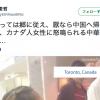 世界のみんなが嫌いな中国人?カナダの場合:何でも一番だという中華思想を捨てられない中国人たち