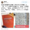 【自由がない中華人民共和国】中国の辞書から「自由」が消え、かわりに「自慰(じい、意味わかるよな)」が追加された