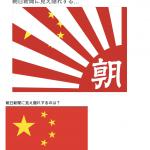 やっぱり朝日新聞のウソニュースでした:「外務省が省内の公式文書で元号表記を取りやめ」は朝日が流したウソニュース